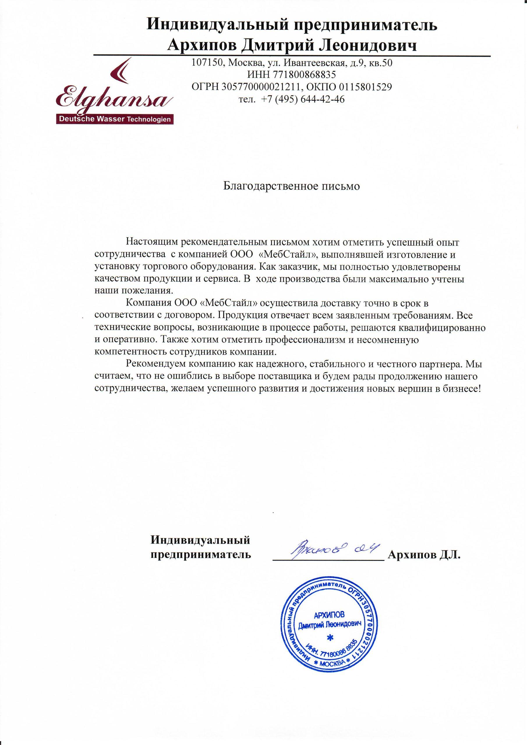Благодарственное письмо МЕБСТАЙЛ