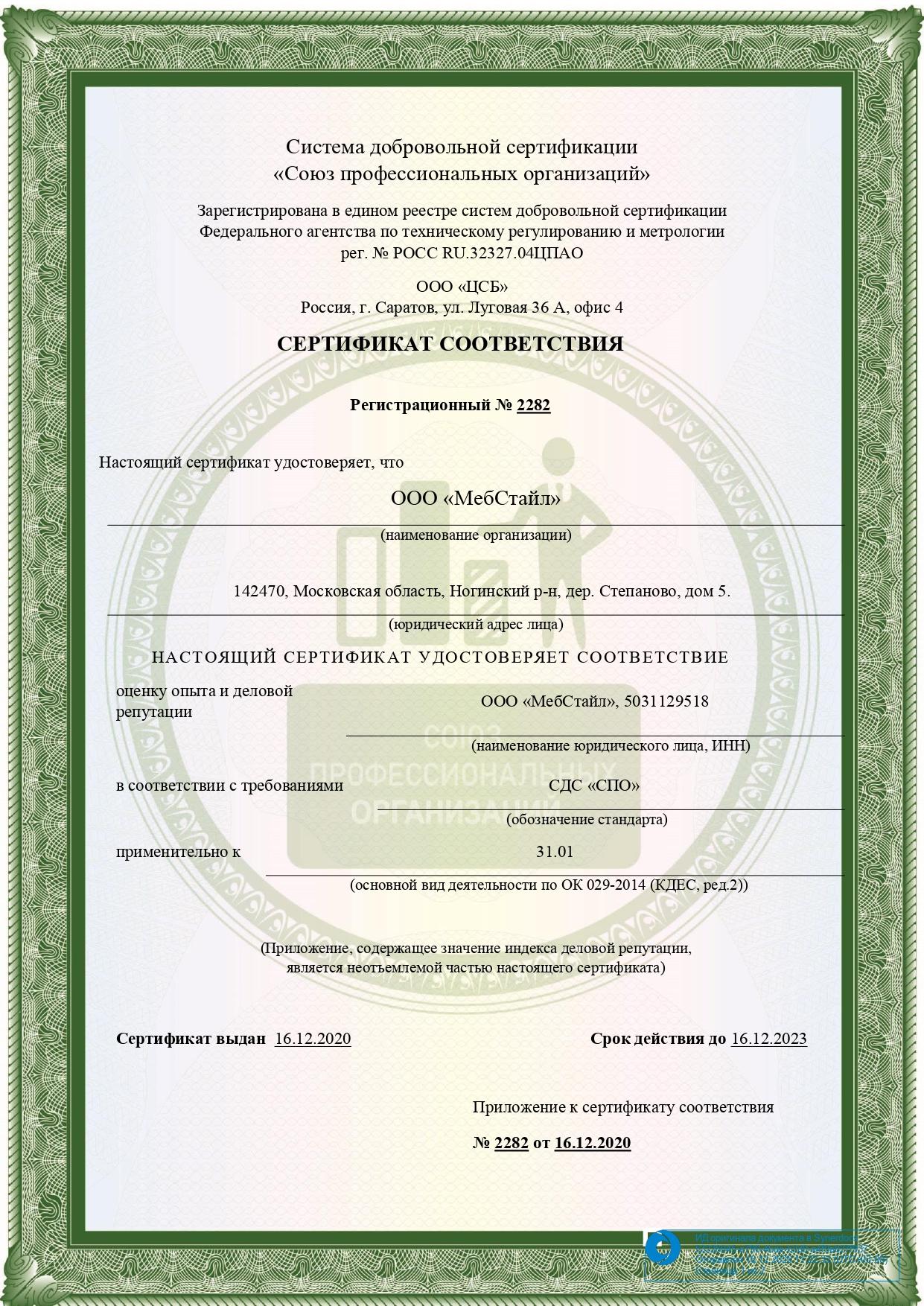 сертификат мебстайл