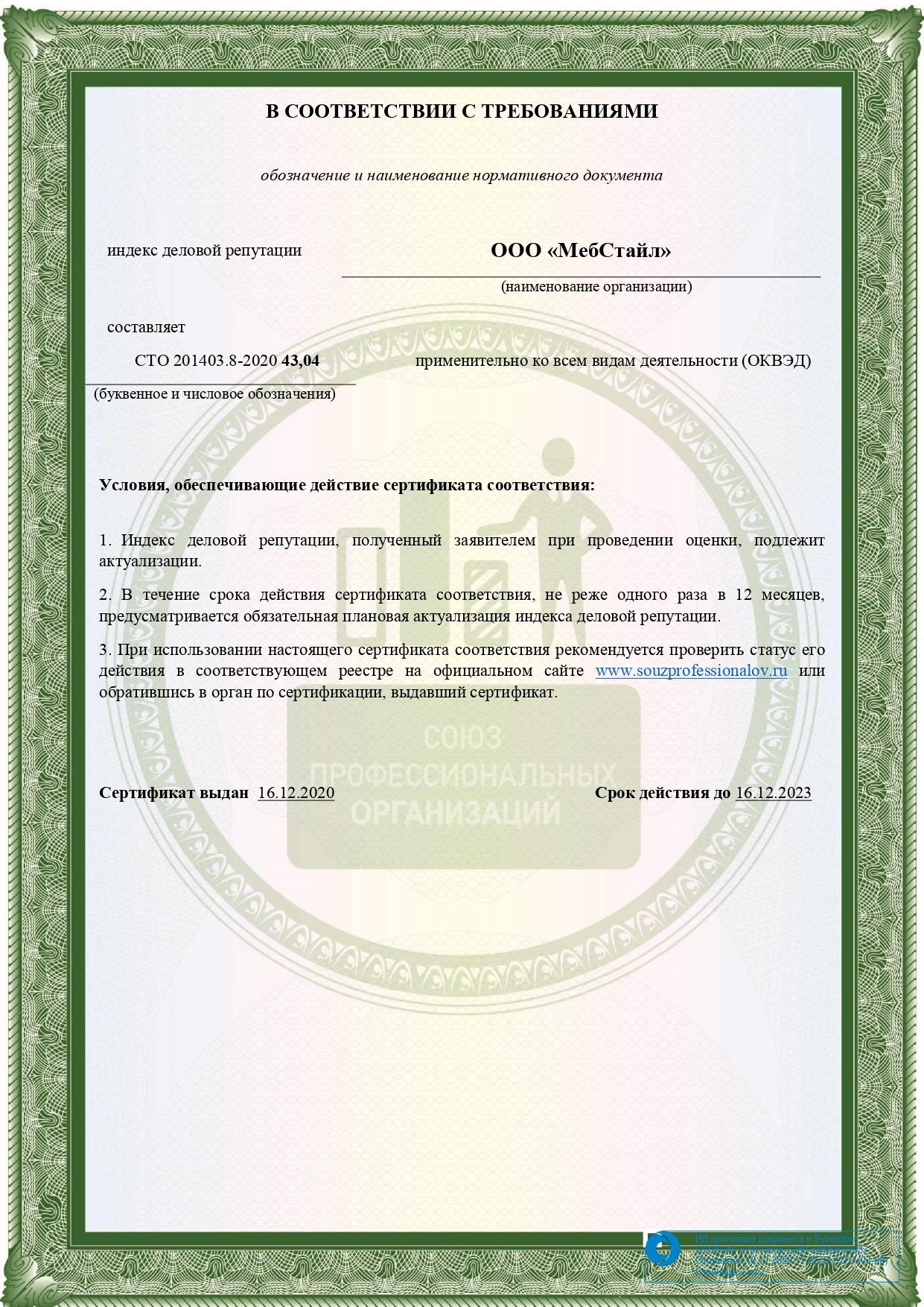 сертификат качества мебстайл